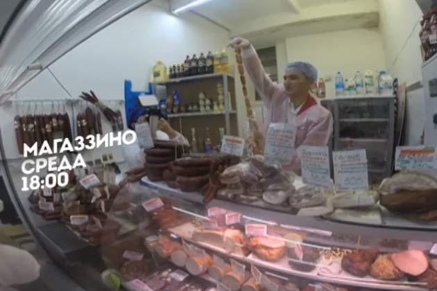 Результаты проверки Магаззино вНовосибирске покажут завтра нателеканале Пятница!