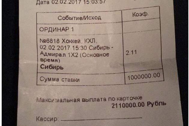 Болельщик выиграл 2 млн. после ставки напобедуХК «Сибирь»