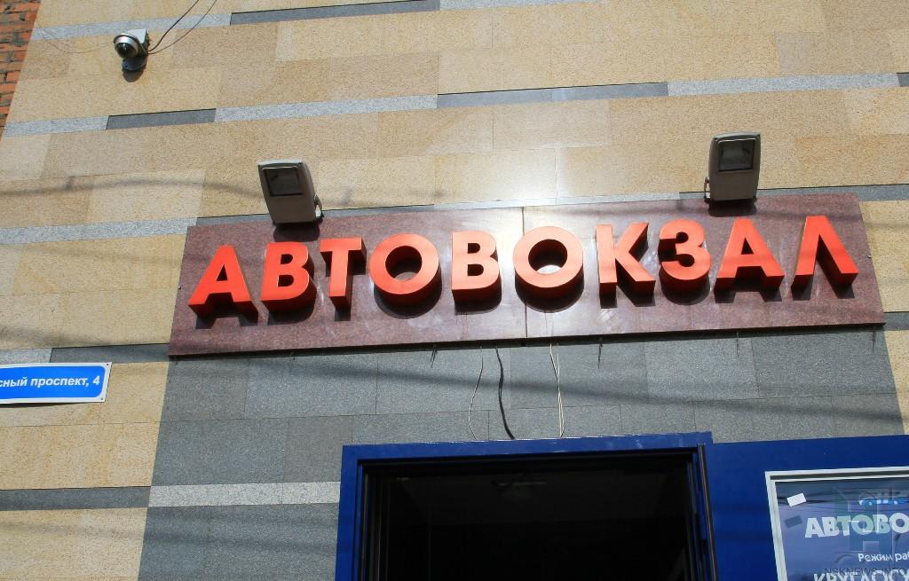 ФСБ будет ловить «террористов» наавтовокзале вНовосибирске