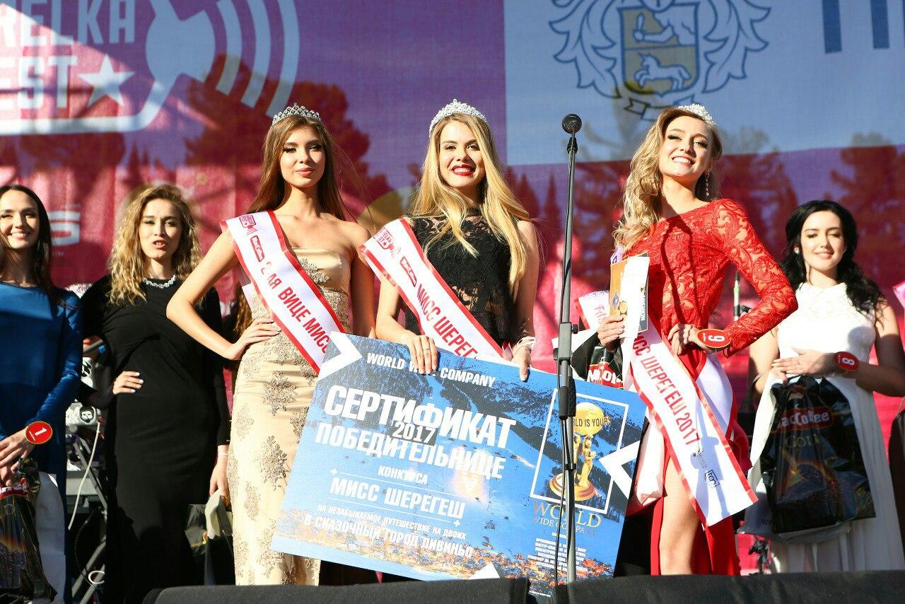 Кристина Косинова— «Мисс Шерегеш 2017»