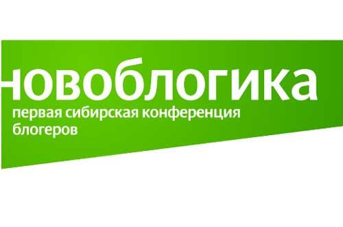 В Новосибирске состоится конференция блогеров