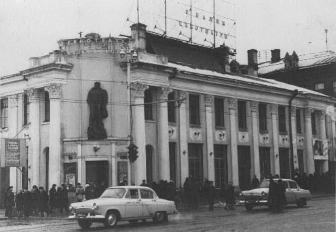 Кинотеатр_им__В__Маяковского_1962_г.jpg