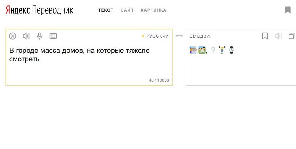 что переводчик с английского на русский через фото этом факте, менторы